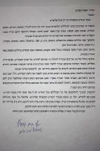 A Letter of Encouragement to the Kollelim Who Learn the Book
