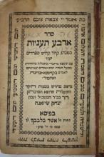 Collection of Rare Prayer Books