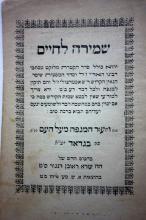 Two Prayer Books - Bagdad