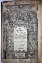 Michlal Yofi - Amsterdam, 1684 - Illustrated Title Page - Original Parchment Binding