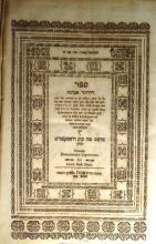 Religious Books, Rabbis Letters, Hassidism