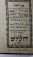 Kisse Eliyahu - Jerusalem, 1865 - Single Edition - The Identity of the Author is a Mistery