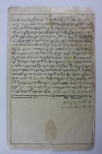 Eight Ketubot - Handwritten and Printed - 1895-1957