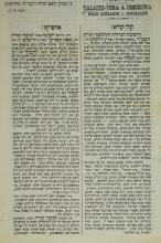 Letters by Prominent Rabbis - Request for donations to the Meah Shearim Yeshiva and Talmud Torah - 1899
