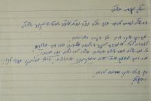 An Interesting and Nice Letter in the Handwriting of the