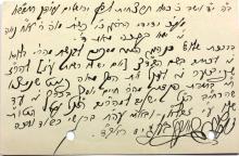 A Letter from Rabbi Zelig Reuven Bengis to Rabbi Chaim Naeh - 1944