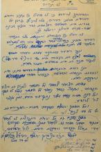 Hayo Lo Tihiye - A Polemic Letter with the Signature of the Rabbis of the Bedatz Eidah Chareidit Against the Annulment of Independent Ritual Slaughter