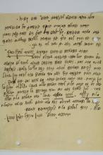A Letter in the Handwriting and With the Signature of Rabbi Aharon Mendel Baharan HaCohen - the Goal of the Secret Society