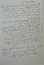 A Long Kvittel in the Handwriting of Rabbi Elimelech Ashkenazi, Submitted to the Satmar Rebbe