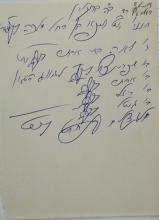 A Kvittel in the Handwriting of Rabbi Chananya Yom Tov Lipa Deutsch Submitted to the Satmar Rebbe