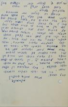 11 Letters of Rebbes - Proclamation by Rabbi Aharon of Belz