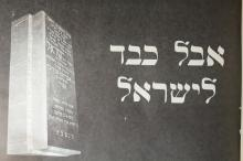 Important Collection of Books about the History of the Most Important Rebbes and Hassidic Rabbis