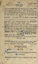 Collection of Important Books from the Library of the Rebbe, Rabbi Avraham Segal Kanner - Signatures and Stamps