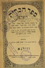 Sefer HaBrit - The Copy of the Rebbe of Kaliv in his Youth - Eve of the Holocaust