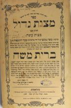 Brit Moshe, Commentary on Sefer Mitzvot Gadol - Munkatch, 1905 - First Edition - Signatures and Stamps of the Rebbes of Radzyn