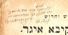 Homiletic and Novellae of Rabbi Akiva Eiger - the Copy of the Rebbe Rabbi Yochanan Sopher of Erlau, with a Signature and Glosses in his Handwriting