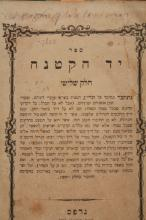 Yad Ha'Ktana - K?nigsberg, 1859 - Signature of the Rebbe Rabbi Moshe Yechiel Elimelech of Levertov