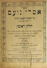 Imrei Noam, by the Rebbe of Dzikov - the Copy of the Rebbe Rabbi Asher Rosenbaum of Nadvorna