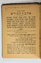 Shomer Emunim - First Edition - Corrections in the Author's Handwriting