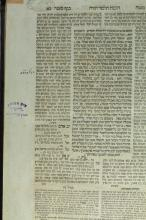 Mishneh Torah of the Rambam - Berdichev, 1808 (?) - Glosses in the Handwriting of the Hassidim of Reisen and Slonim in Tiberius