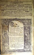 Beit Aharon - Frankfurt, 1690 - First Edition –Title Page Illustrated in Wood Engravings