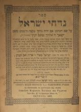 Two Books by the Chafetz Chaim -