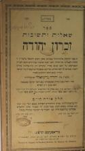 Two Books of Responsa from the Great Rabbis of the Greenwald Family of Satmar - Important Signatures - Zichron Yehuda Including the Rare Polemic Responsum
