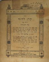 Three Books by the Rabbis of the Greenwald Family of Hungary