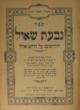 Two Special Books by Rabbi Shaul Brach of Nitra - First Editions