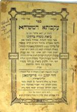 Collection of Books by the Rabbis of Hungary