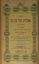 Collection of Books by the Rabbis of Hungary - Signatures and Stamps