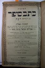 Important Collection of Books by the Chatam Sofer, his Family and Disciples - First Editions