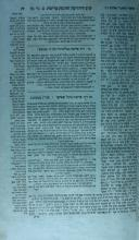 Shulchan Aruch with the Commentary of the Vilna Gaon - First Edition - Impressive Copy