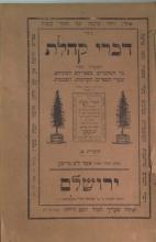 Four Important Books Printed in Jerusalem - First Editions