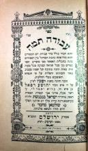 A Collection of Books from Jerusalem