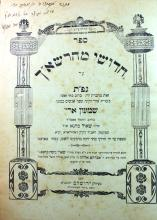 An Important Collection of Various Books of Jerusalem - First or Single Editions