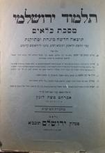 A Collection of Important Books Printed in Jerusalem - Most of them First Editions