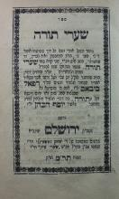 A Collection of Books - The Early Jerusalem Printing Presses