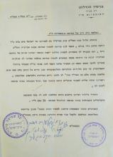 Document by Beit Din of Shemita Merkazit - Signatures of the Dayanim and Av Beit Din Rabbi Binyamin Mendelson, the Rabbi of Komemiyut - 1974