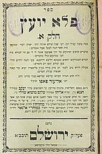 Collection of Books the Printing Presses of Jerusalem - First Editions