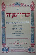 Collection of Important Compositions Printed in Jerusalem