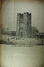 Shevet Mussar / Or Zaru'ah - Printing Presses of Jerusalem