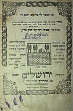 Shvilei David - Jerusalem 1863 Yisrael Bak Printing Press -Single Edition - Signature