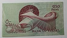 Banknote of 500 Prutah, the Scenery series, 1955