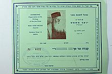 Letter by Rabbi Yosef Messas to his Relative Rabbi Shalom Messas - 1972