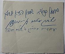 Signatures of Rabbi Reuven Katz - Rabbi Ovadya Hadaya - Rabbi Yitzchak Ben Menachem