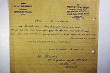 Letter of Recommendation Handwritten and Signed by Rabbi Shimshon Aharon Polonsky of Teplik - Jerusalem 1944