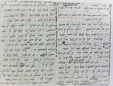Manuscript by Rabbi Shalom Messas the Rabbi of Jerusalem