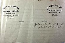 Outlines for a Supprotive Talk by Rabbi Yechezkel Sarna Head of the Hebron Yeshiva in his Handwriting