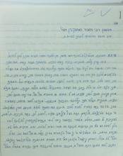 Dozens of Handwritten Leaves and Stencil - Novellae by Rabbi Meir Vakni Rosh Av Beit Din Tiberiusn
